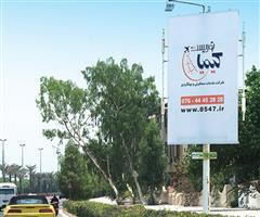 بلوار تهران، به سمت امیرکبیر