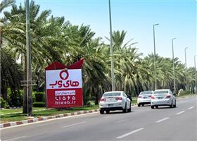 بلوار ایران،روبروی ورودی بندرگاه ( تابلوی اول)