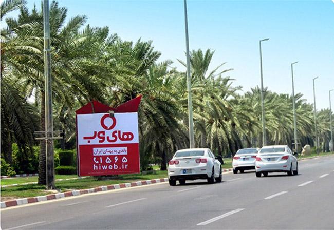 بلوار ایران، روبروی شرکت سرمایه گذاری